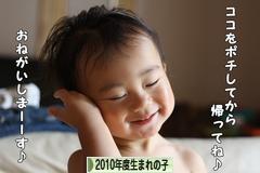 にほんブログ村 子育てブログ 2010年4月~11年3月生まれの子へ