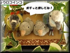 にほんブログ村 鳥ブログ ウロコインコへ