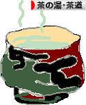 にほんブログ村 その他趣味ブログ 茶の湯・茶道へ