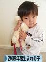 にほんブログ村 子育てブログ 2009年4月~10年3月生まれの子へ