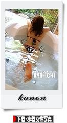 にほんブログ村 写真ブログ 下着女性・水着女性写真(ノンアダルト)へ