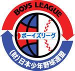 にほんブログ村 野球ブログ ボーイズリーグへ