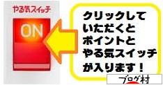ブログ村(こんなものが似合う女)