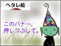 にほんブログ村 イラストブログ ヘタレ絵へ