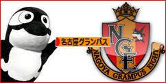 にほんブログ村 サッカーブログ 名古屋グランパスエイトへ