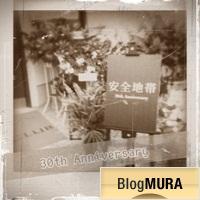 にほんブログ村 ライフスタイルブログ 40代 自分らしさへ