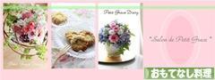 にほんブログ村 料理ブログ おもてなし料理へ