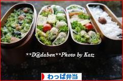 にほんブログ村 料理ブログ わっぱ・曲げわっぱ弁当へ