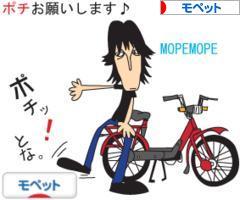にほんブログ村 バイクブログ モペットへ