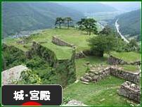 にほんブログ村 歴史ブログ 城・宮殿へ