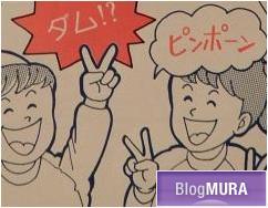 にほんブログ村 その他趣味ブログ その他珍しい趣味へ