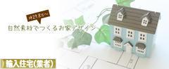 にほんブログ村 住まいブログ 輸入住宅(業者)へ
