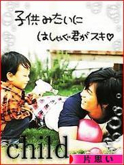にほんブログ村 恋愛ブログ 片思いへ