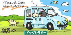 にほんブログ村 犬ブログ ドッグセラピーへ