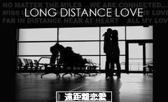 にほんブログ村 恋愛ブログ 遠距離恋愛へ