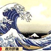 にほんブログ村 政治ブログ 政治評論へ
