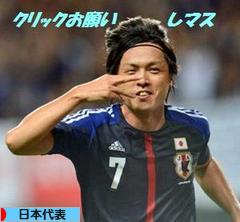 にほんブログ村 サッカーブログ 日本代表へ