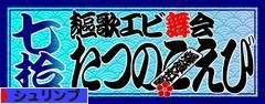 にほんブログ村 観賞魚ブログ シュリンプ (エビ)へ