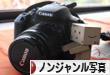 にほんブログ村 写真ブログ ノンジャンル写真へ
