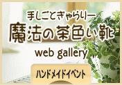 にほんブログ村 ハンドメイドブログ ハンドメイドイベント・作品展へ