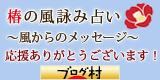 にほんブログ村 その他趣味ブログ 占いへ