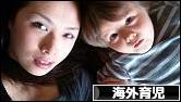 にほんブログ村 子育てブログ 海外育児へ