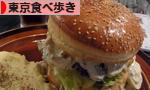 にほんブログ村 グルメブログ 東京食べ歩きへ