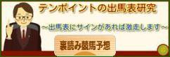 https://horserace.blogmura.com/keiba_urayomiyosou/img/originalimg/0000310981.jpg