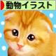 にほんブログ村 イラストブログ 動物イラストへ
