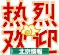にほんブログ村 海外生活ブログ 北京情報へ