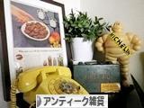 にほんブログ村 雑貨ブログ アンティーク・レトロ雑貨へ