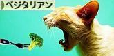 にほんブログ村 ライフスタイルブログ 菜食・ベジタリアンへ