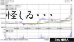 にほんブログ村 株ブログ 低位株・ボロ株へ