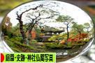 にほんブログ村 写真ブログ 庭園・史跡・神社仏閣写真へ