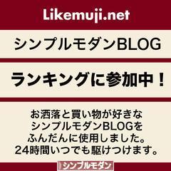 にほんブログ村 インテリアブログ シンプルモダンインテリアへ