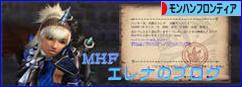 にほんブログ村 ゲームブログ モンスターハンターフロンティアオンラインへ