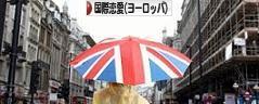 にほんブログ村 恋愛ブログ 国際恋愛(ヨーロッパ人)へ