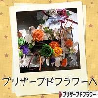にほんブログ村 花ブログ プリザーブドフラワー(個人)へ