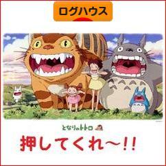 https://house.blogmura.com/loghouse/img/originalimg/0000321802.jpg