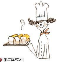 にほんブログ村 料理ブログ 手ごねパンへ