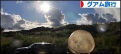 にほんブログ村 旅行ブログ グアム旅行へ