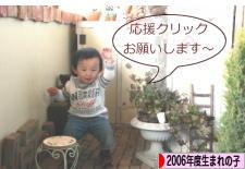 にほんブログ村 子育てブログ 2006年4月~07年3月生まれの子へ