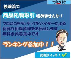にほんブログ村 先物取引ブログ 商品先物へ