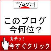 ブログランキング・為替ブログ
