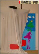 にほんブログ村 美術ブログ 美術教室・学習へ