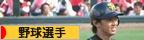 にほんブログ村 野球ブログ 野球選手応援へ