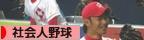 にほんブログ村 野球ブログ 社会人野球へ