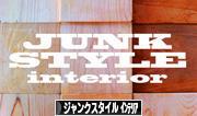 にほんブログ村 インテリアブログ ジャンクスタイルインテリアへ