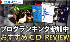 にほんブログ村 音楽ブログ CDレビューへ
