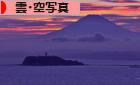 にほんブログ村 写真ブログ 雲・空写真へ